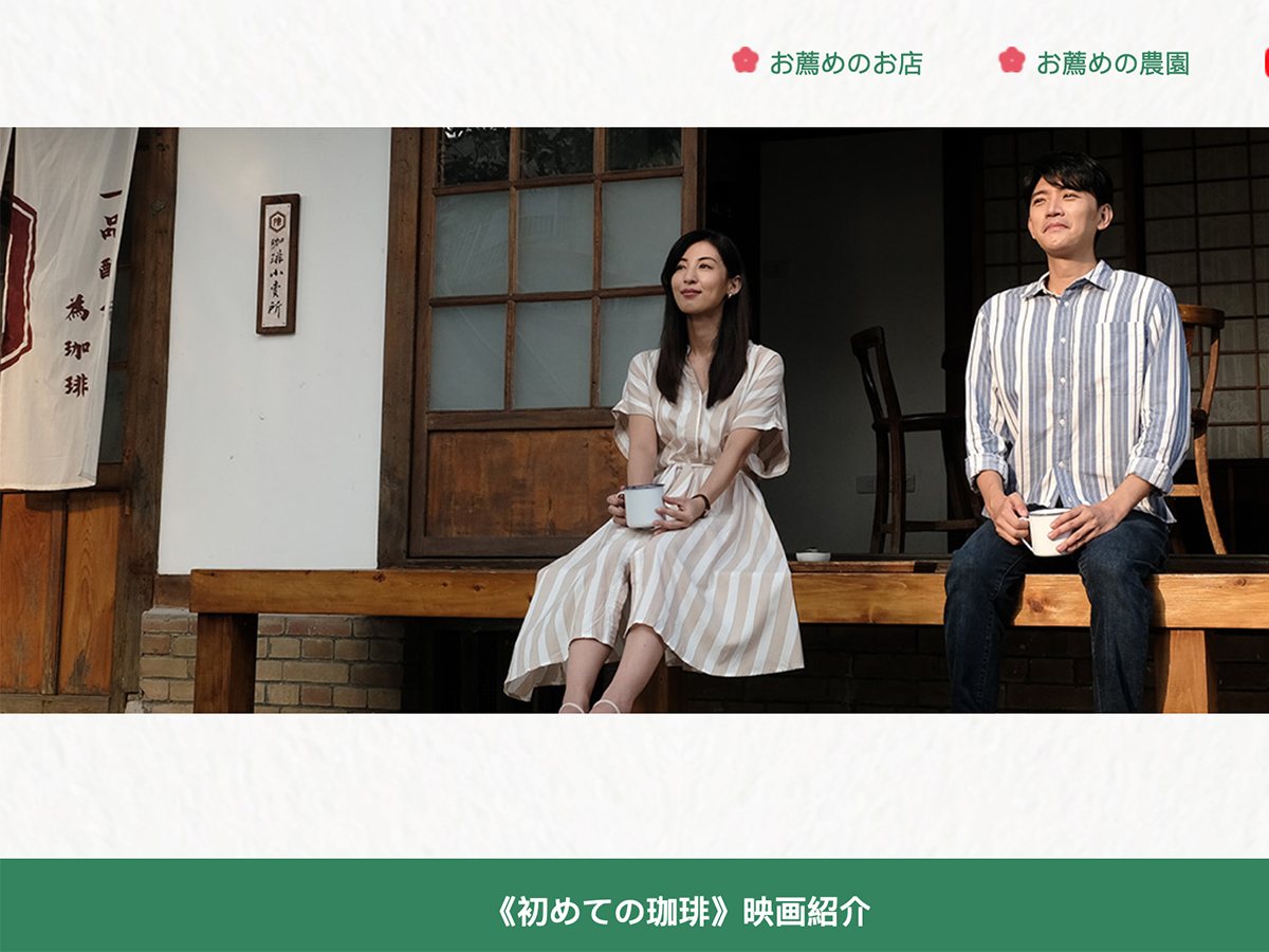 台湾の映画「初めての珈琲」とのコラボ企画。